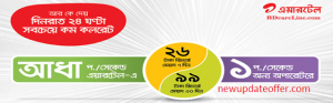 Airtel 26 TK Recharge Offer