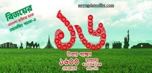 Robi 1600 SMS 16 TK Victory Day Offer