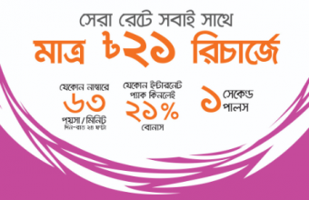 Banglalink 21TK Recharge Special Call Rate Offer