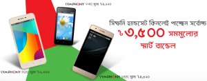 Robi Smartphone offer 2017