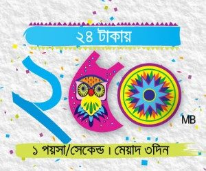 GP 250 MB Internet 24 TK Pohela Boishakh Offer 2017