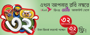 Robi pohela Boishakh Internet offer 2017