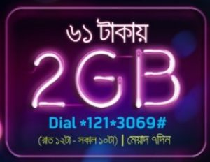GP Night Pack, GP 2GB Internet 61 TK offer! GP Internet offer 2017