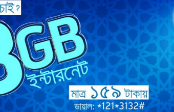 GP 3GB Internet 159 TK Eid offer 2017