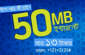 GP 50MB Internet 13TK EID Offer 2017