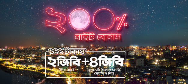 Robi 129TK Recharge Offer 200% Night Bonus