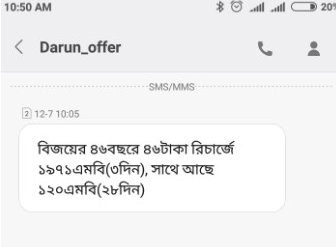Robi Victory Day Offer