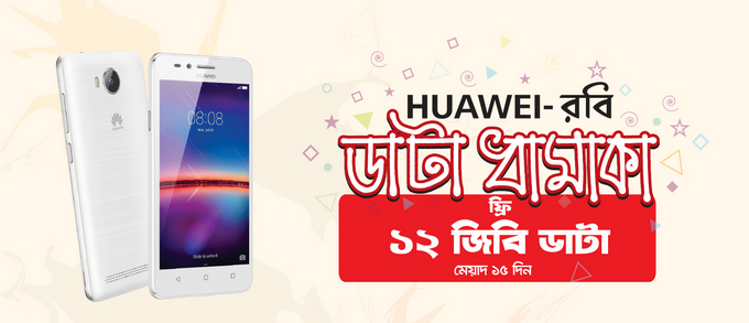 Huawei - Robi 12GB internet Offer