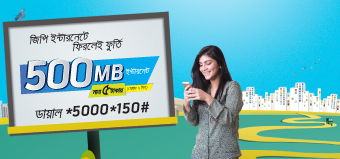 GP 500 MB 5TK Internet Offer