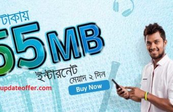 GP 55 MB 17 TK Internet Offer