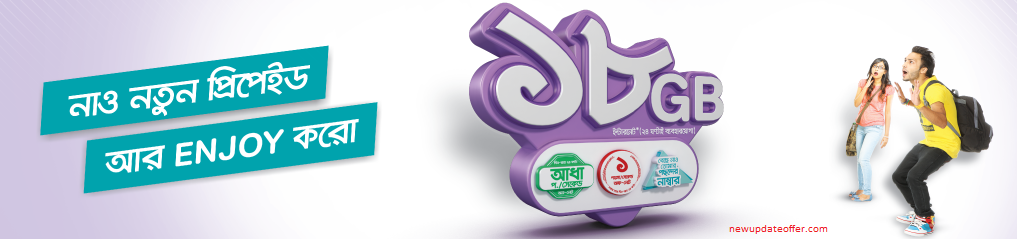 Airtel NEW SIM Offer With 18GB Free Internet Date