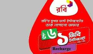 Robi 1GB Internet at 6 TK Recharge