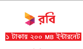 Robi 200 MB Internet 1.2 TK