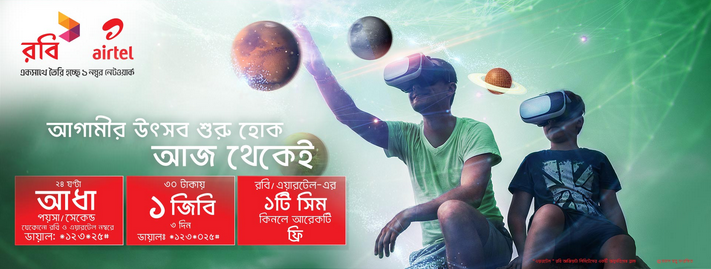 Robi & Airtel SIM Offer