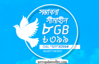 GP 8GB Internet 399TK Victory Day Offer!