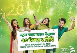 Teletalk happy New Year 2GB Internet Date 50TK offer 2017