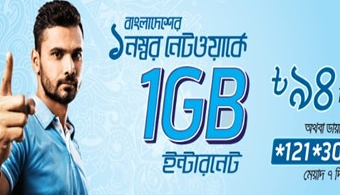 GP 1GB Internet 94TK Offer