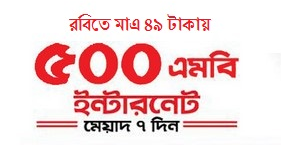 Robi 500MB Internet 49TK Offer