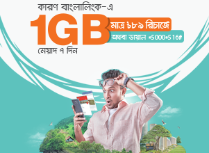 Banglalink 1GB Internet at 89 TK offer