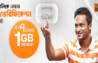 Banglalink 1GB internet at 7TK