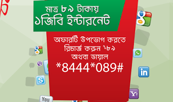 Robi 1 GB 89 TK With Free Facebook & Clash of Clans Internet pack