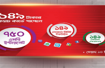 Robi 149 TK Scratch Card with 750 MB + 149 SMS + 149 Min