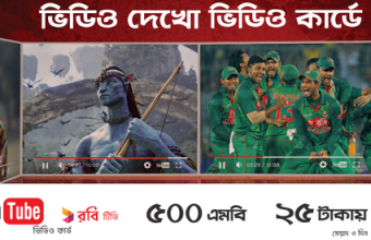 Robi 500 MB Internet 25 TK You Tube Packs offer!