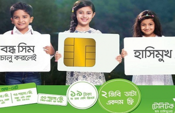 Teletalk Bondho SIM Offer 2017 with 9GB Internet 9TK Recharge