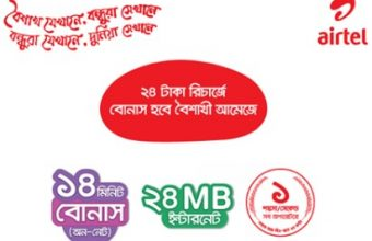 Airtel Bangla Happy New year 2018