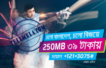 GP 250 MB Internet 39 TK T20 Cricket Offer 2017