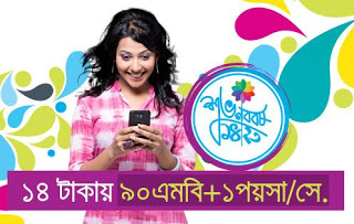 GP 90 MB Internet 14 TK! Pohela Boishakhi Internet offer 2018
