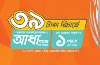 Banglalink 39TK Recharge to Enjoy 0.5 paisha Call Rate