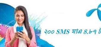 GP 200 SMS 5.87 TK offer, Dial Code, Validity