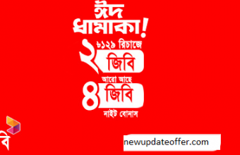 Robi Eid Offer 6GB Internet 129 TK