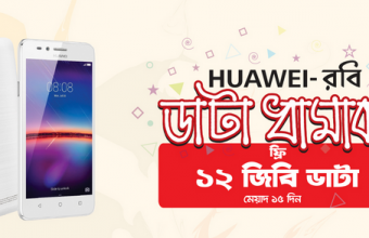 Huawei – Robi 12GB internet Offer