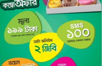 Teletalk Oporajita SIM Bundle Offer 300min + 100SMS+ 2GB @ 199TK