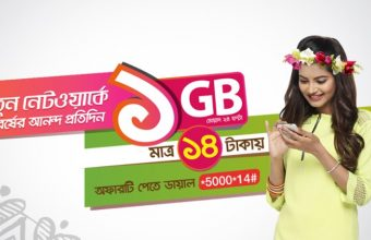 Banglalink Pohela Boishakh Offer 2018 1GB Internet 14 TK