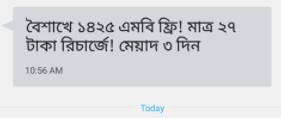 Robi 1GB Internet 27TK pohela Boishakh Offer