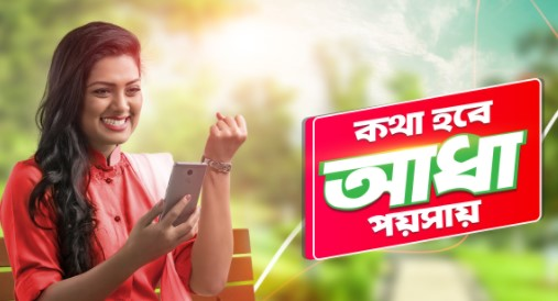 Robi Lowest Call Rate Offer 2018