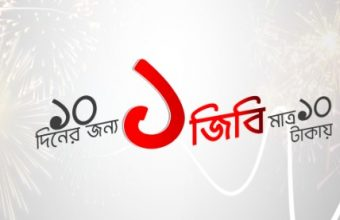 Robi 1GB Internet 10TK Offer 2018