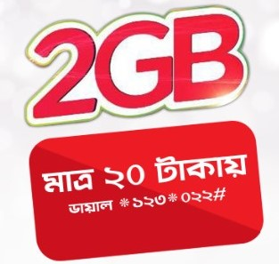 Robi 2GB 20Tk Offer Dhamaka Internet Package Offer 2018