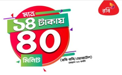 Robi 40 Minute 14TK Offer