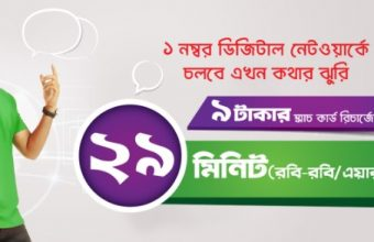 Robi 9TK scratch Card Recharge Offer
