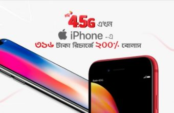 Robi iPhone 4.5G Network 2GB with 4GB Bonus