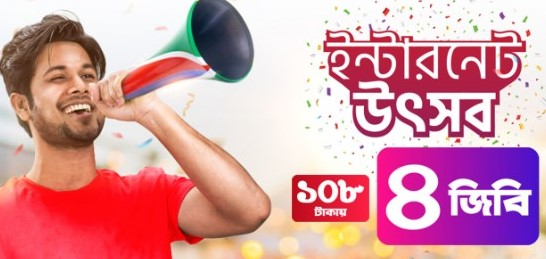 Robi 4GB Internet 108 TK Offer 2018