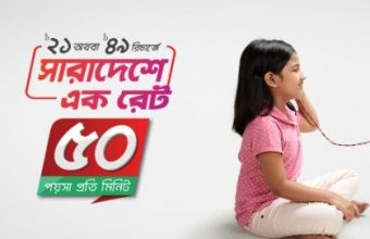 Robi 50p/min Any Operator Call Rate Offer
