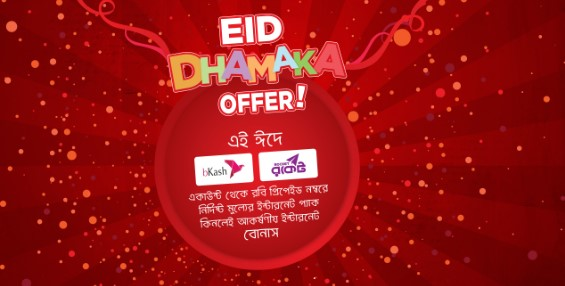 Robi EID DHAMAKA Offer