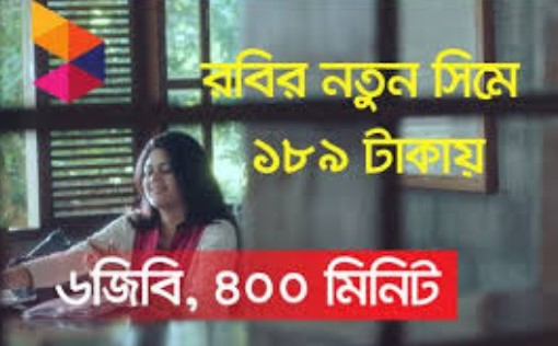 Robi New SIM Offer-6GB & 400 Minute Free
