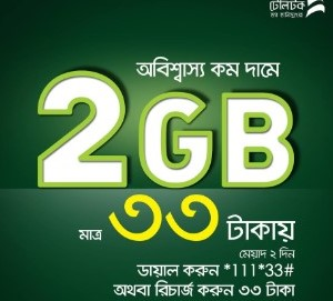 Teletalk 2GB Internet 33TK Offer