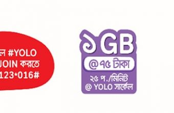 Airtel 1GB Internet 75TK Offer